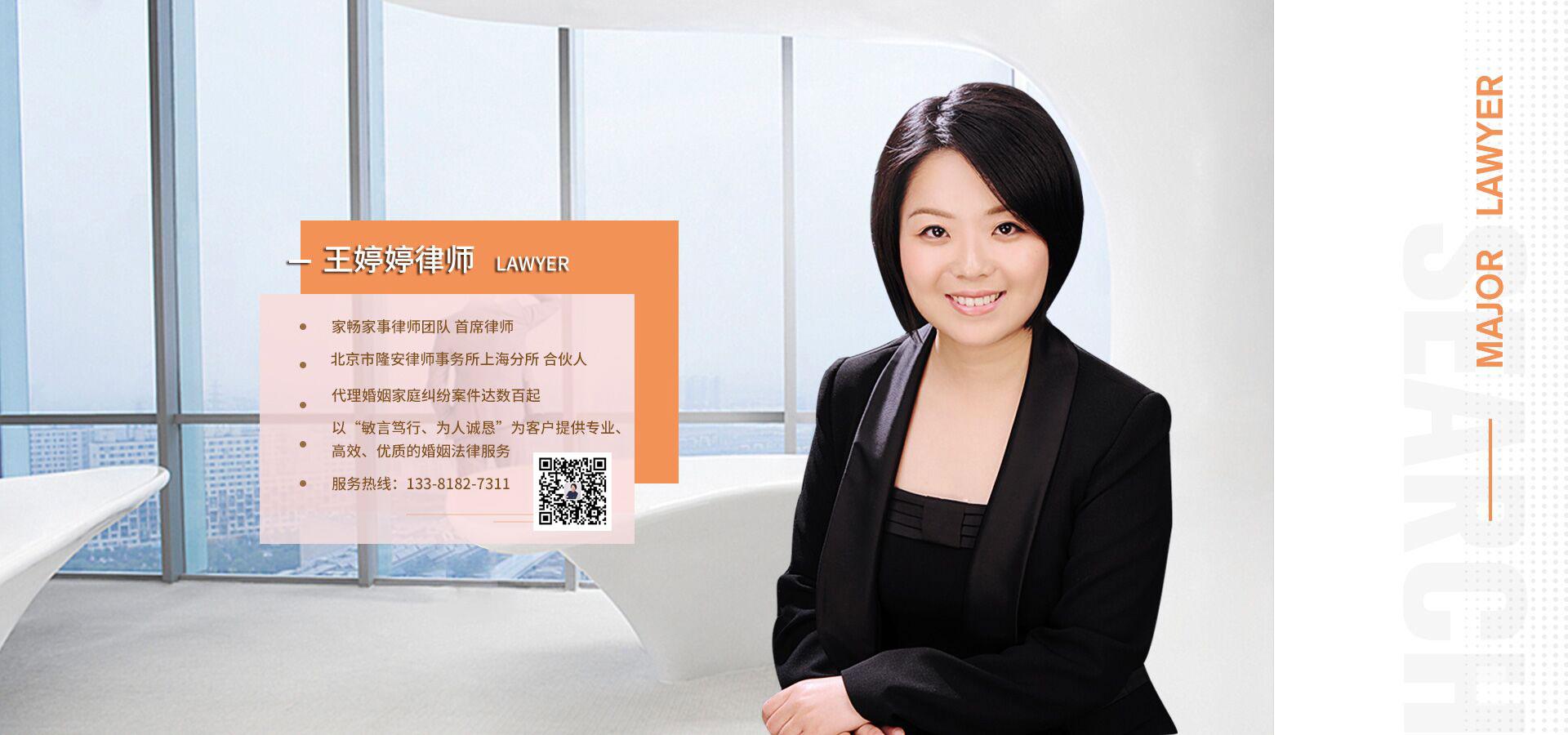 上海离婚律师