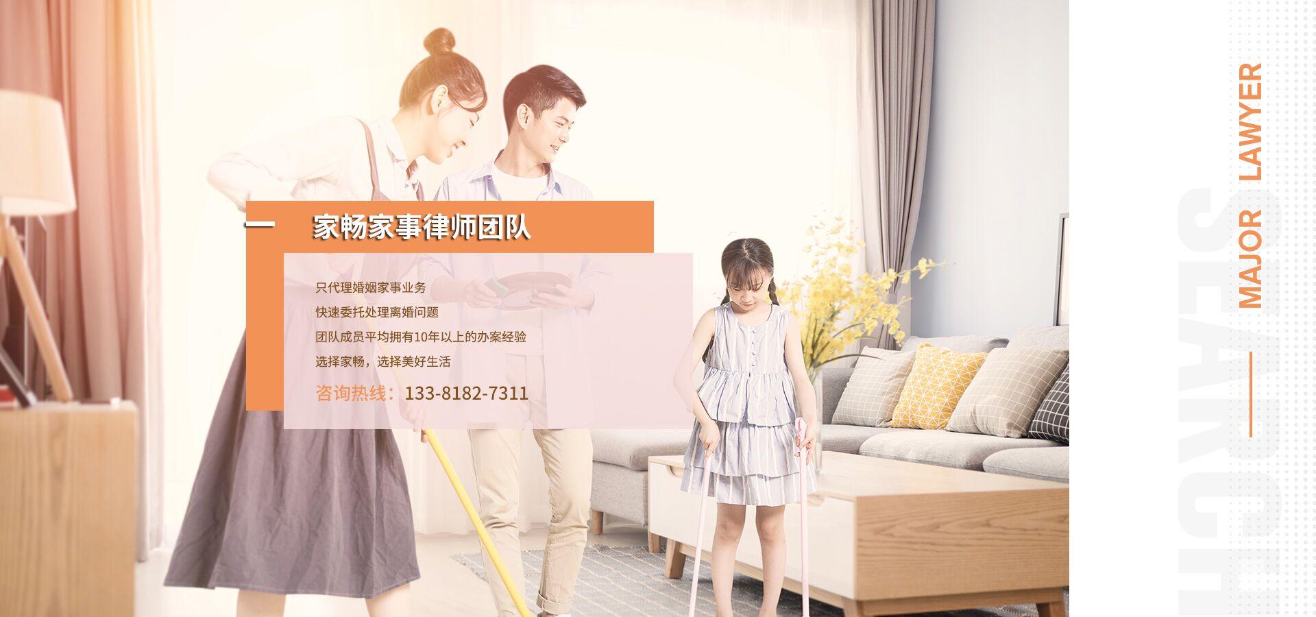 上海家畅家事团队