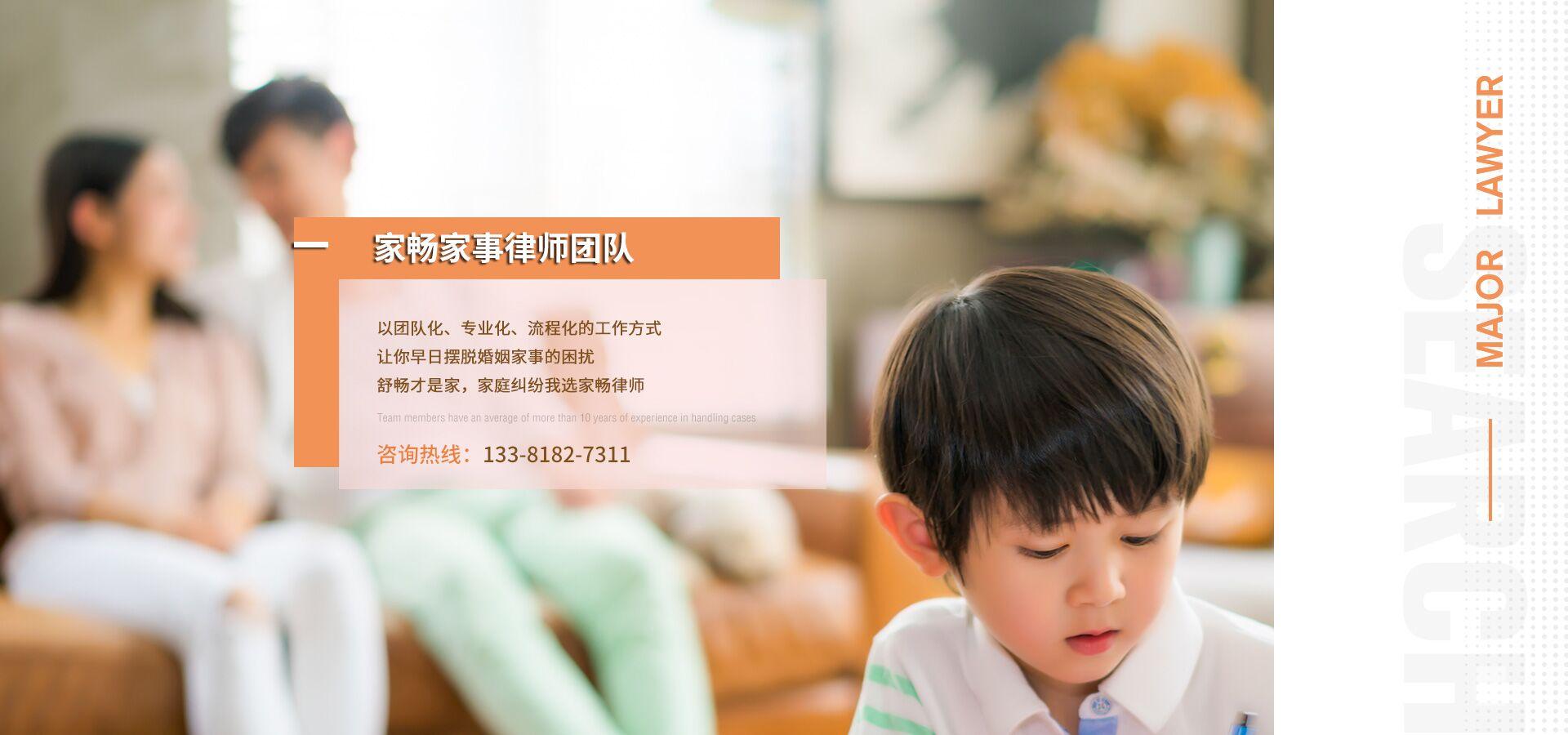 上海婚姻家事咨询律师