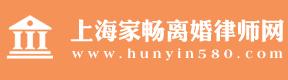 上海家畅离婚律师网